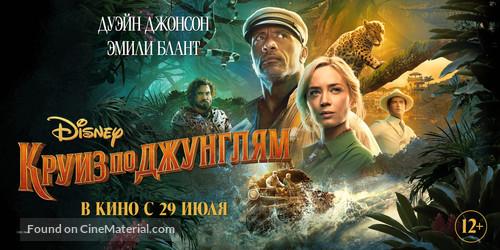 Jungle Cruise - Russian Movie Poster