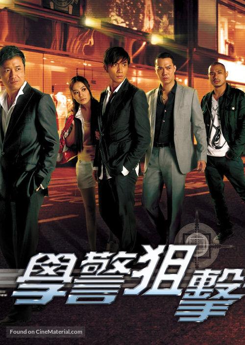 """""""Hok king chiu kik"""" - Hong Kong Movie Poster"""