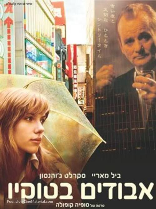 Lost in Translation - Israeli Movie Poster