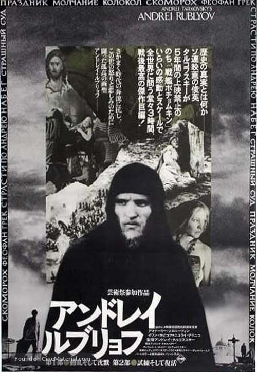Andrey Rublyov - Japanese Movie Poster