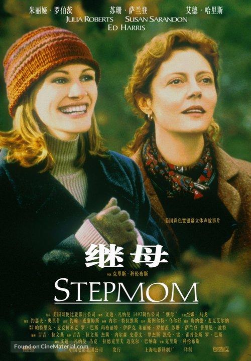 Stepmom - Chinese Movie Poster