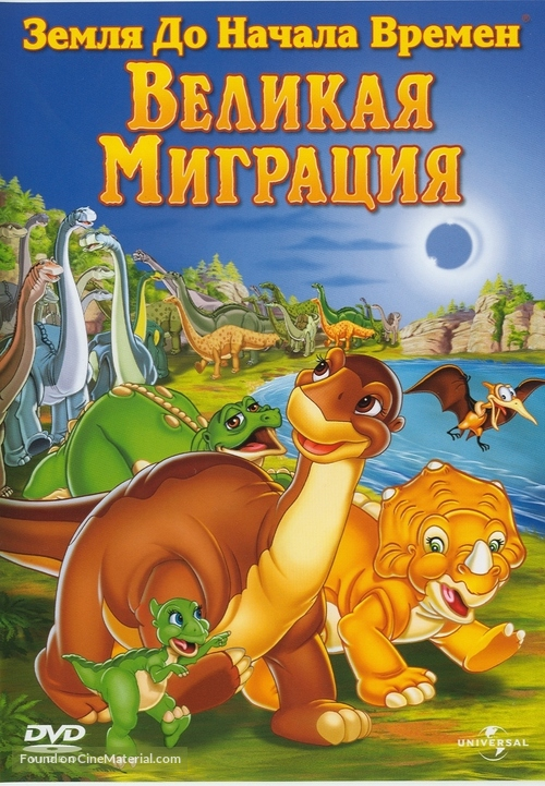 The Land Before Time X: The Great Longneck Migration - Russian Movie Cover