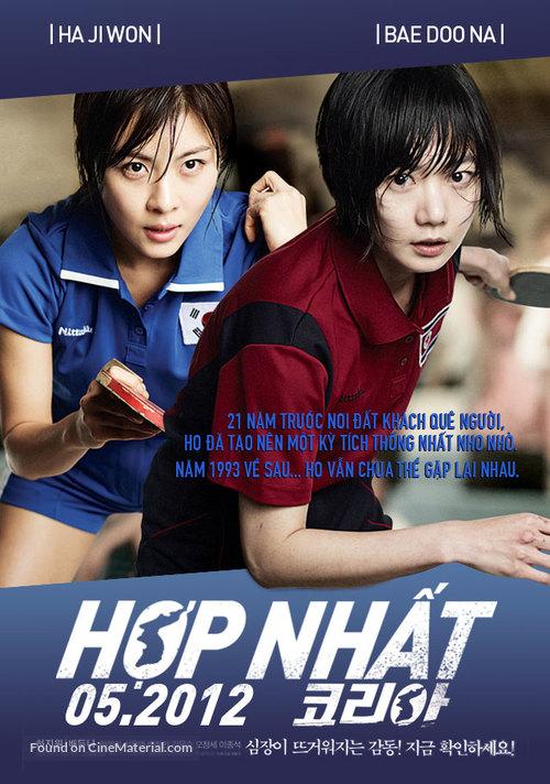As One - Vietnamese Movie Poster