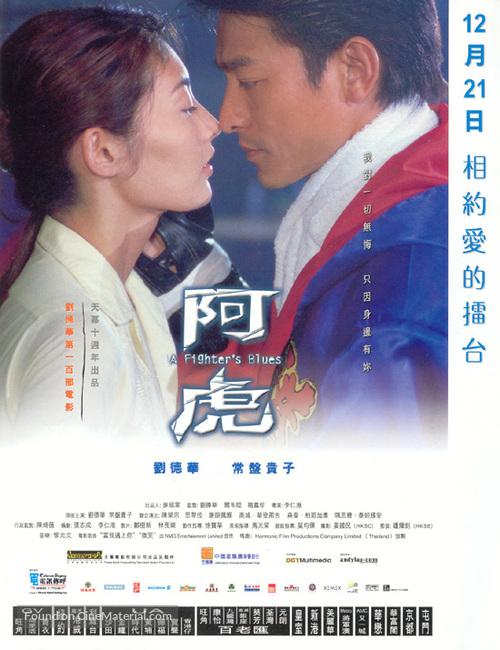A Fu - Hong Kong Movie Poster