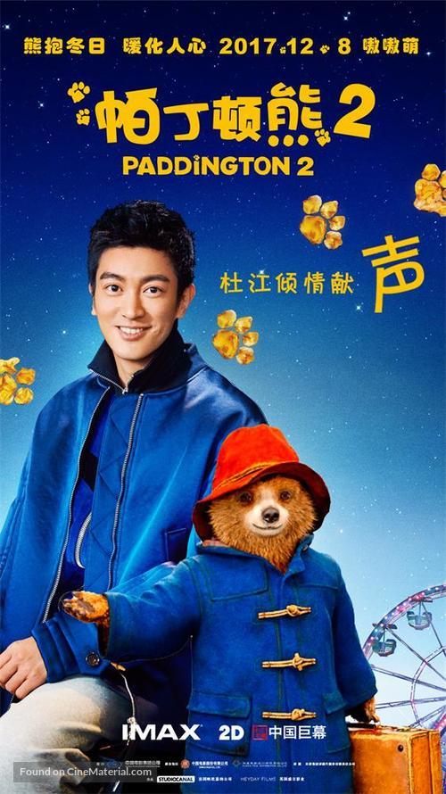 Paddington 2 2017 Chinese Movie Poster
