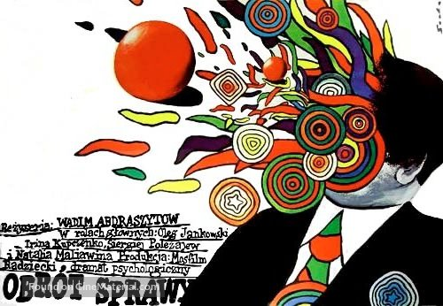 Povorot - Polish Movie Poster