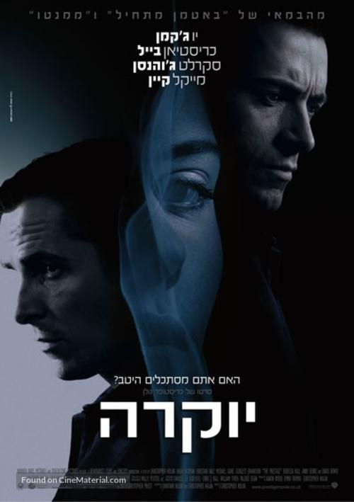 The Prestige - Israeli Movie Poster