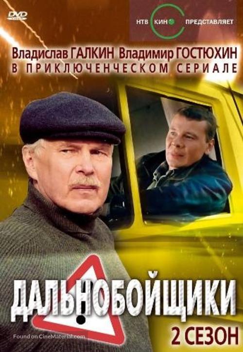 """""""Dalnoboyshchiki"""" - Russian Movie Cover"""