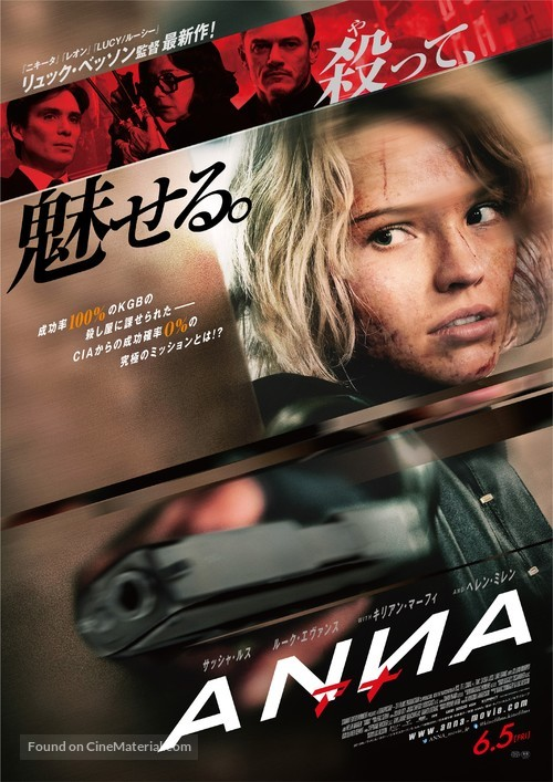 Anna - Japanese Movie Poster