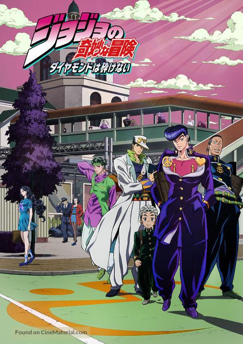 """JoJo's Bizarre Adventure: Diamond Is Unbreakable"" - Japanese Movie Poster"