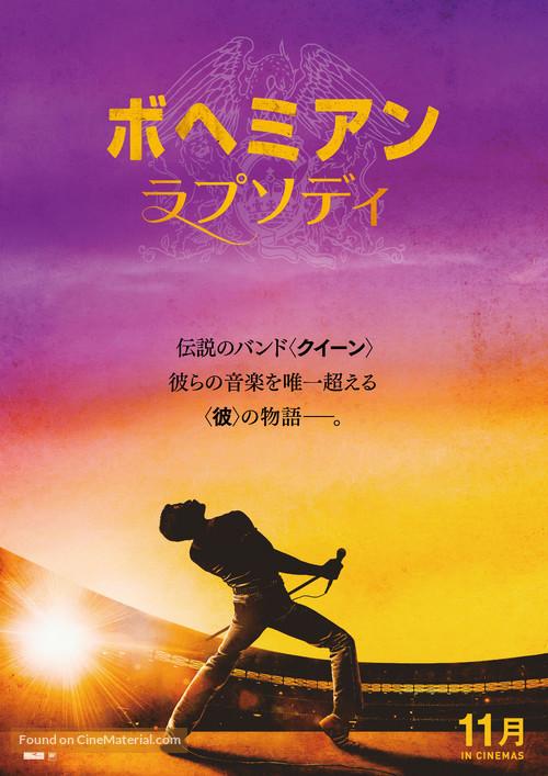 Bohemian Rhapsody - Japanese Movie Poster