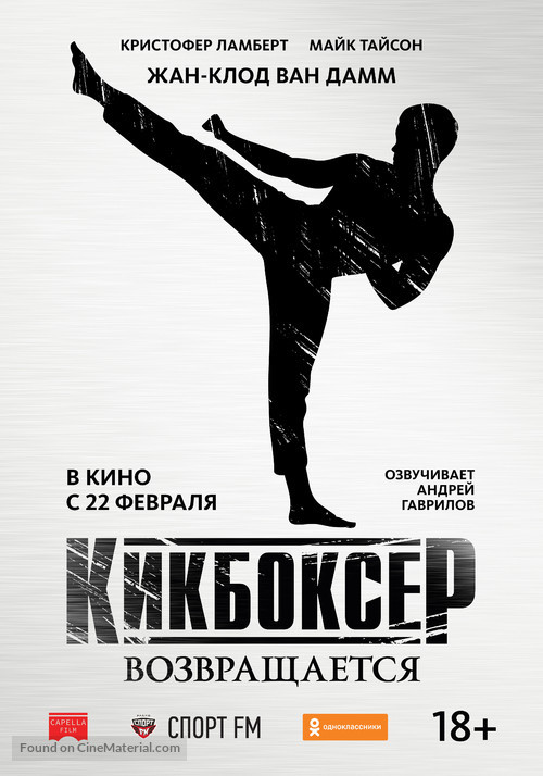 Kickboxer: Retaliation - Russian Movie Poster