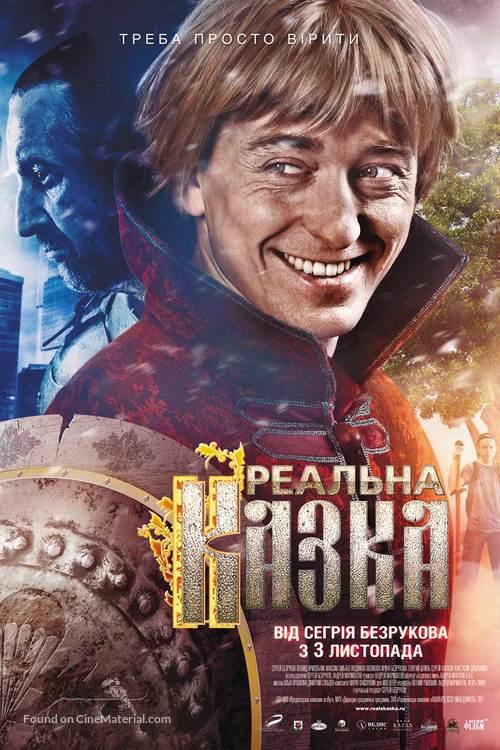 Realnaya skazka - Ukrainian Movie Poster