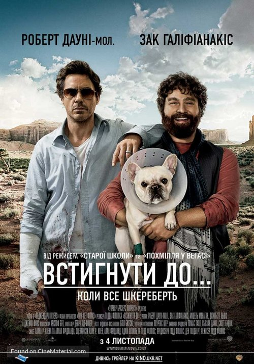 Due Date - Ukrainian Movie Poster