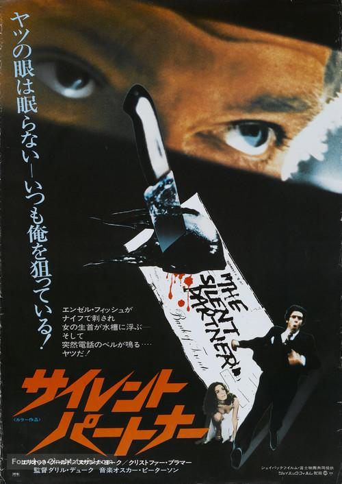 The Silent Partner - Japanese Movie Poster