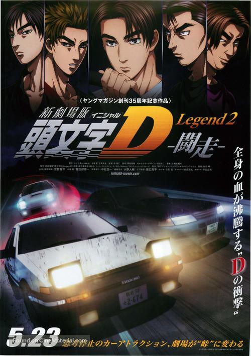 Shingekijouban Inisharu D: Legend 2: Tousou - Japanese Movie Poster