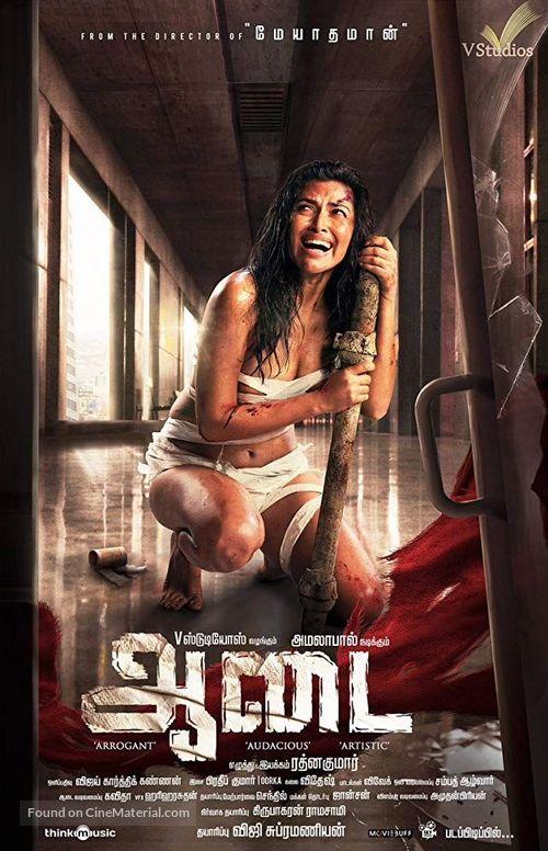 Aadai - Indian Movie Poster