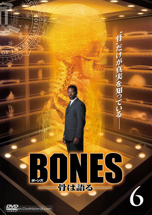 """Bones"" - Japanese DVD movie cover"