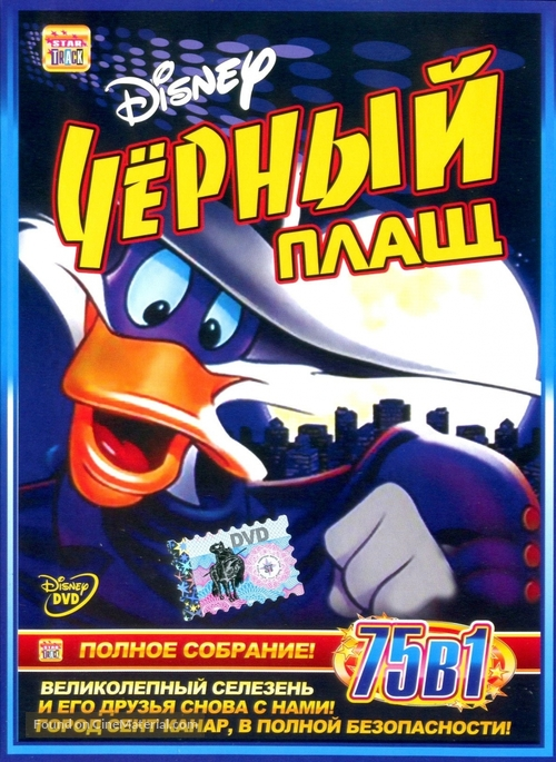"""""""Darkwing Duck"""" - Russian Movie Cover"""