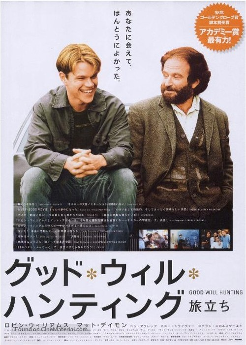Good Will Hunting 1997 Japanese Movie Poster