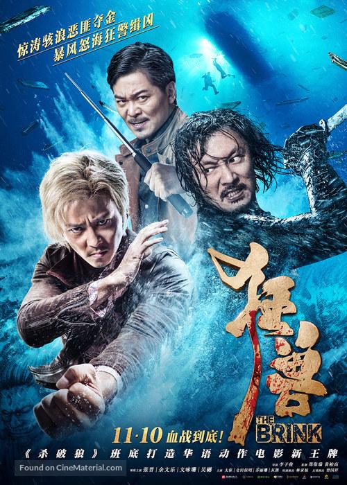 Kuang shou (2017)PL.DVDRip.XviD-NN / Lektor PL