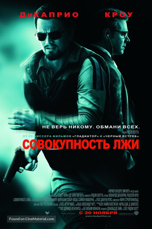 Body of Lies - Russian Movie Poster