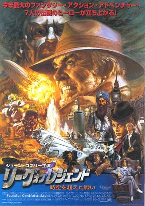 The League Of Extraordinary Gentlemen 2003 Japanese Movie Poster