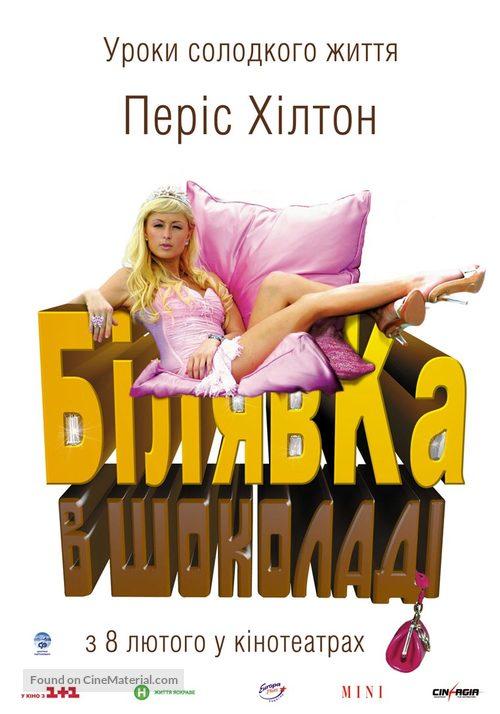 Pledge This - Ukrainian Movie Poster