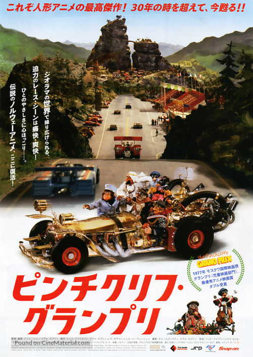 Flåklypa Grand Prix - Japanese Movie Poster