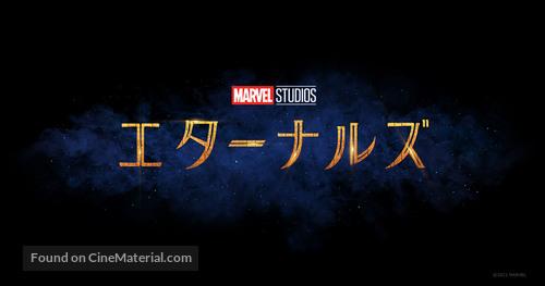 Eternals - Japanese Logo
