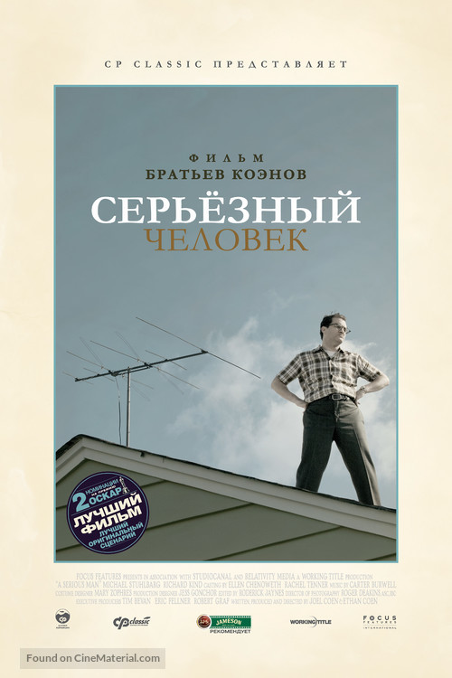 A Serious Man - Russian Movie Poster