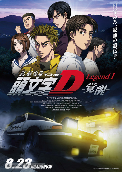 Shingekijouban Inisharu D: Legend 1 - Kakusei - Japanese Movie Poster