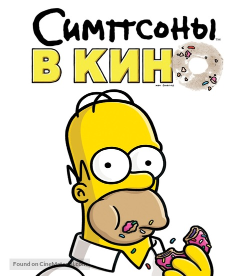The Simpsons Movie - Russian Movie Cover