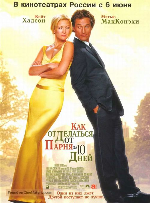 How to Lose a Guy in 10 Days - Russian Movie Poster