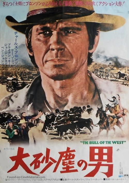 The Bull of the West - Japanese Movie Poster