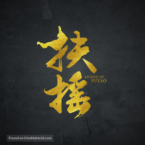 """""""Fuyao"""" - Chinese Logo"""