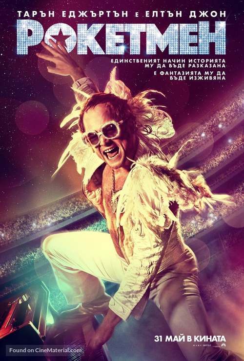 Rocketman - Bulgarian Movie Poster