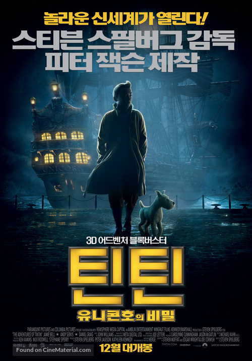 The Adventures of Tintin: The Secret of the Unicorn - South Korean Movie Poster