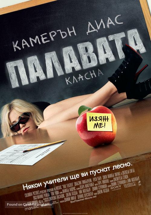 Bad Teacher - Bulgarian Movie Poster