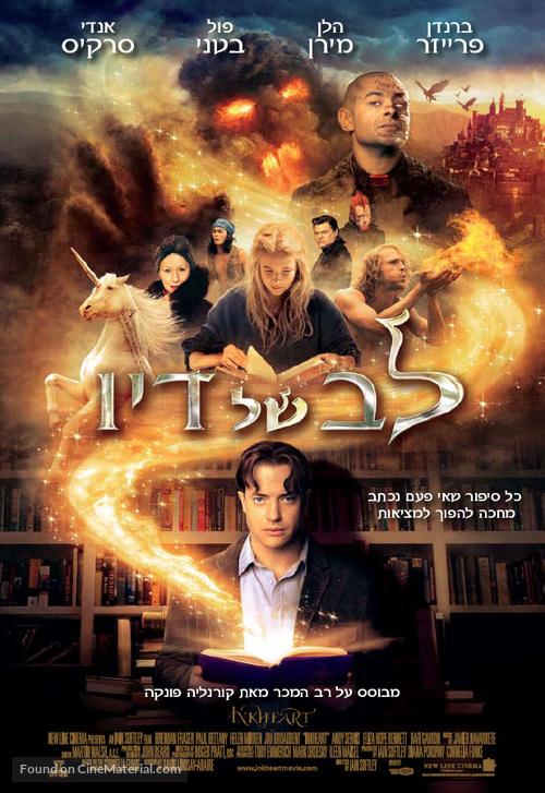 Inkheart - Israeli Movie Poster