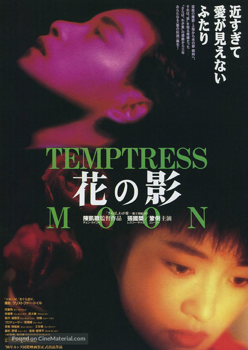 Feng yue - Japanese Movie Poster