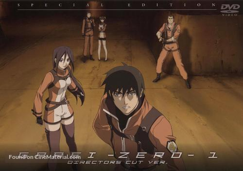"""Ga-rei: Zero"" - Japanese Movie Cover"