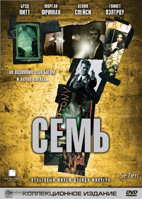 Se7en - Russian DVD movie cover