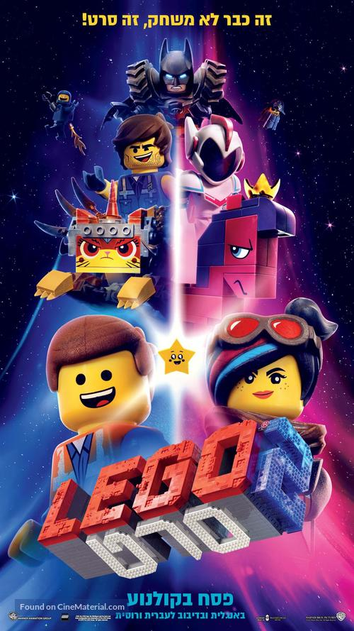 The Lego Movie 2: The Second Part - Israeli Movie Poster