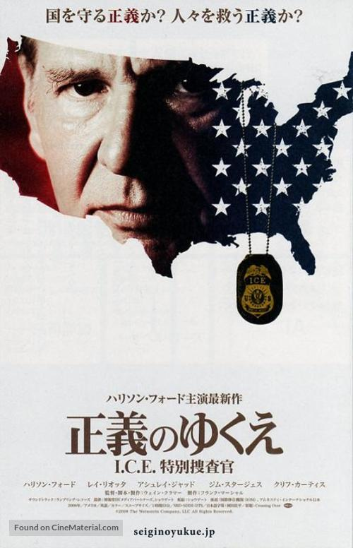 Crossing Over - Japanese Movie Poster