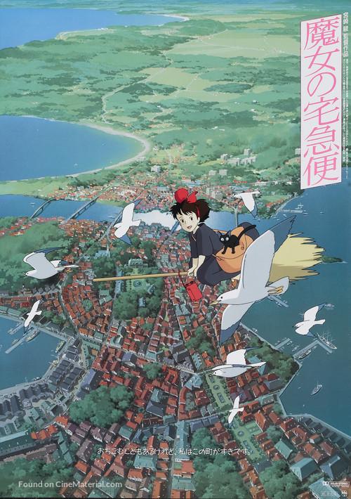 Majo no takkyûbin - Japanese Theatrical movie poster