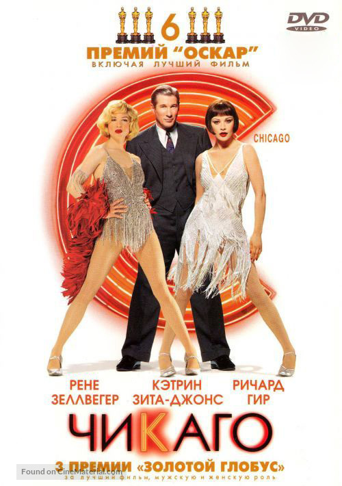 Chicago - Russian DVD movie cover