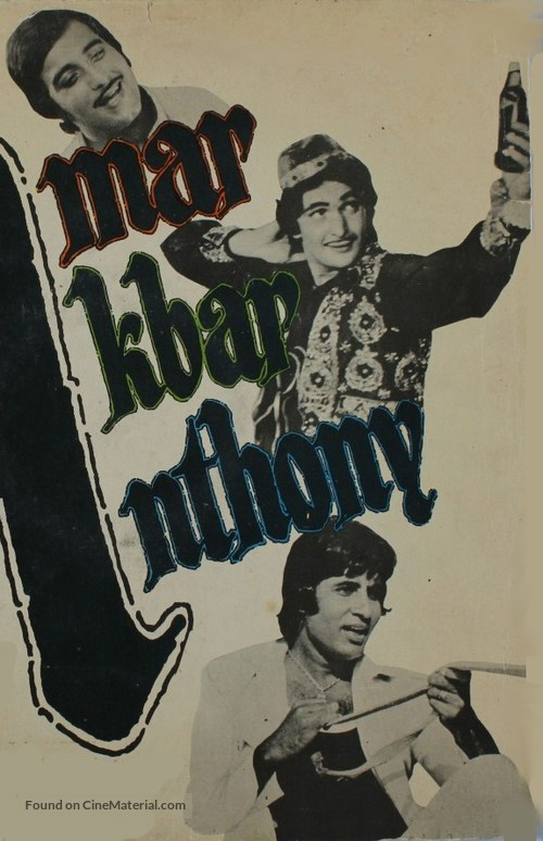 Amar Akbar Anthony - Indian Movie Cover