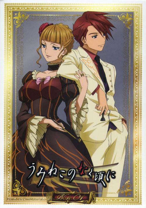 """Umineko no naku koro ni"" - Japanese DVD movie cover"