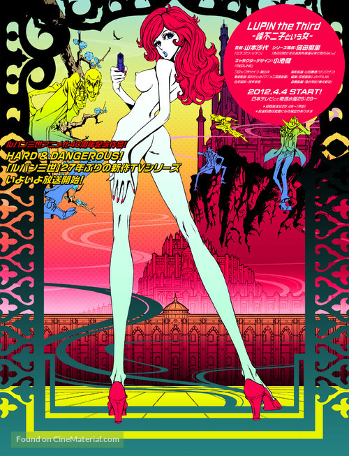 """Lupin the Third: A Woman Called Fujiko Mine"" - Japanese Movie Poster"